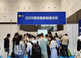 2020青岛智能制造论坛顺利举办,共探行业智能发展