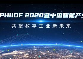 """云端盛景,迷局点津,""""数""""见未来——DIGITAL PHIIDF 2020大咖说!"""