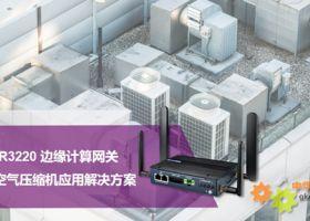 研华边缘计算网关EPC-R3220,快速助力空气压缩机应用