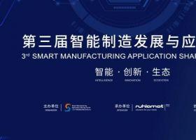 第三届工业4.0智能制造发展与应用大会即将在苏举行