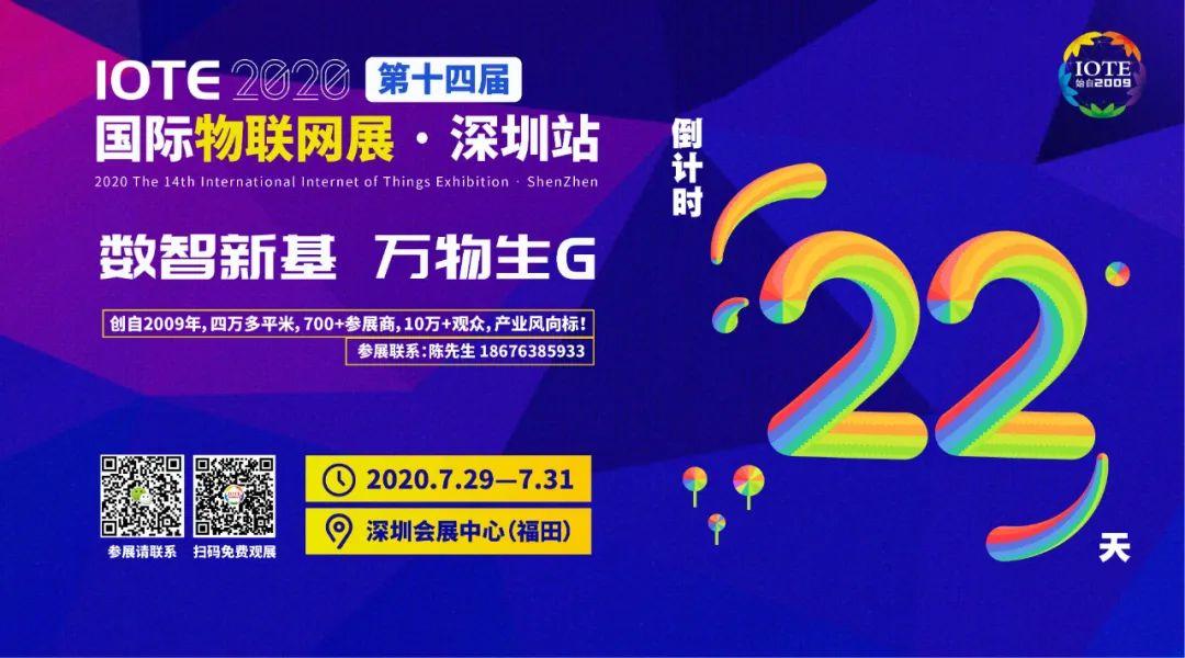 【IOTE 深圳秀】领佳物联将携多款新品精彩亮相IOTE2020深圳国际物联网展