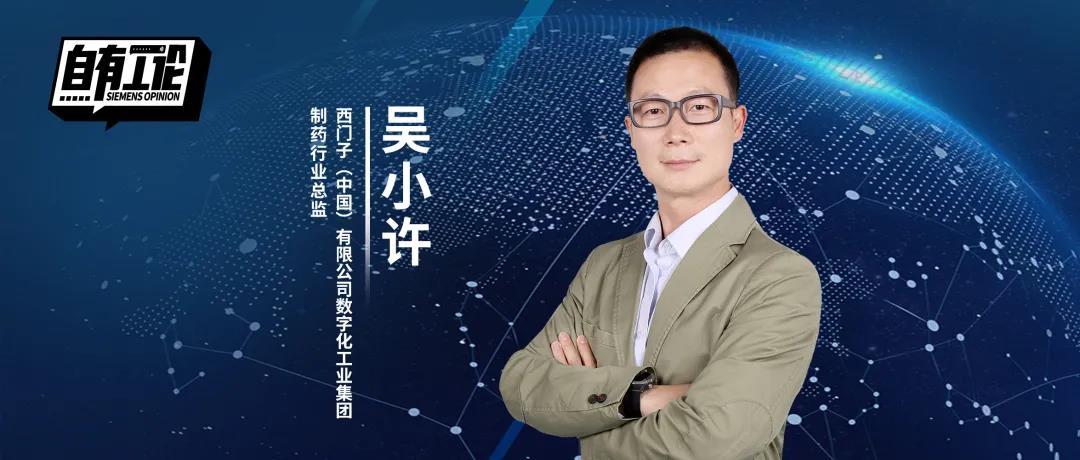 吴小许:后疫情时代,数字化技术重塑制药行业竞争力