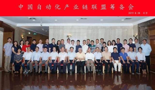 中国自动化产业链联盟成立