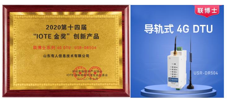 IOTE 2020名场面丨这是一张IOTE金奖获奖企业实力和荣誉的大合照(下篇)